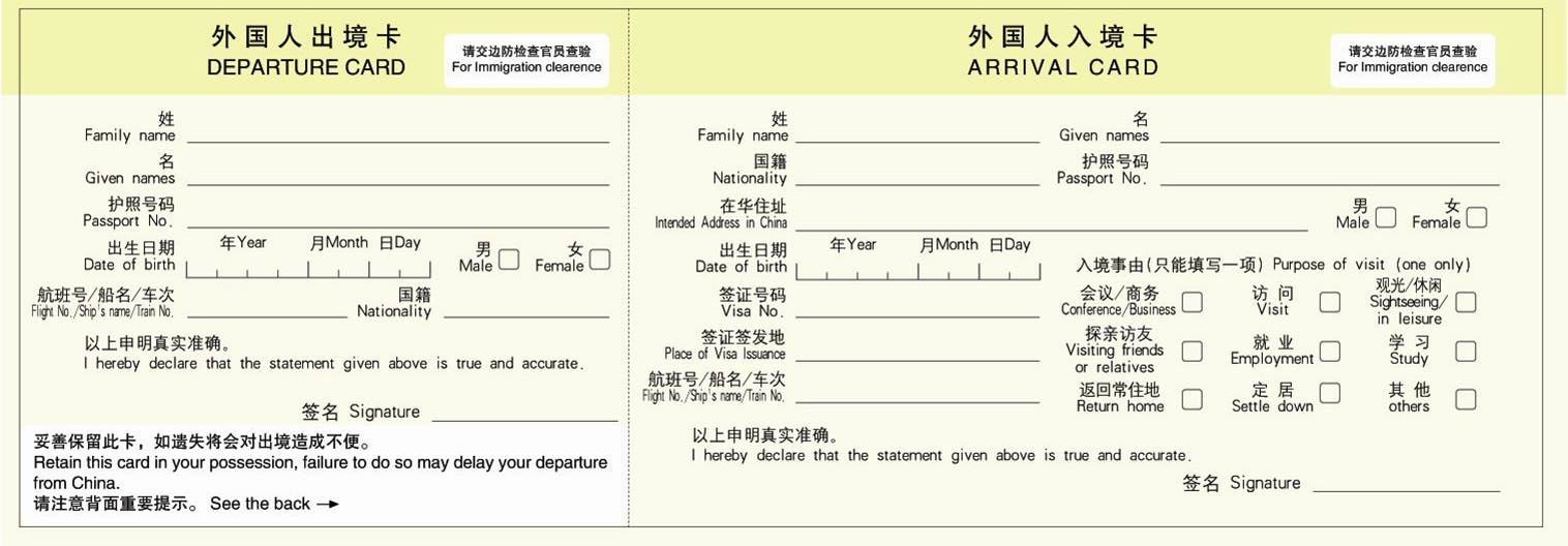 中国公民实行免填出入境登记卡 仅供外国人填