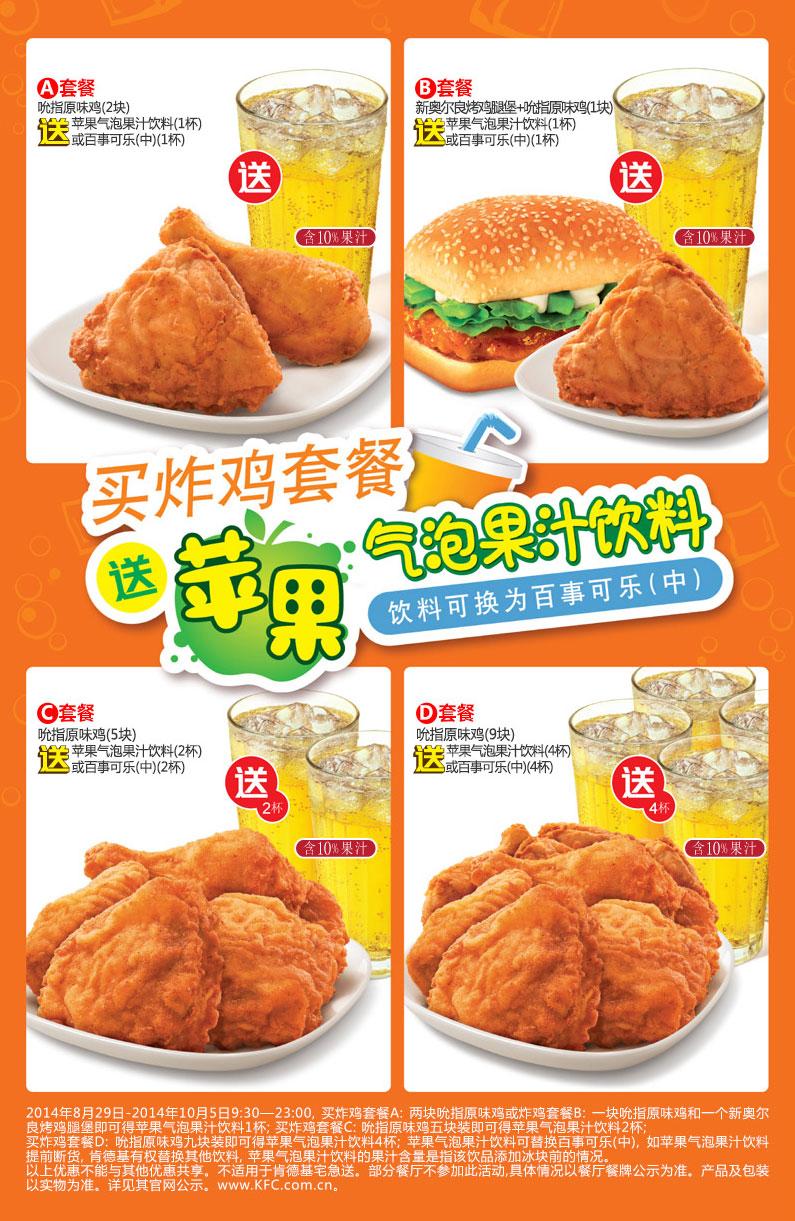 炸鸡套餐c:吮指原味鸡5块送2杯苹果气泡果汁饮料或百事可乐(中);   炸鸡套餐d:吮指原味鸡9块图片