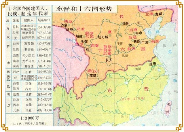 五胡十六国:中国历史上男女关系最混乱的时代