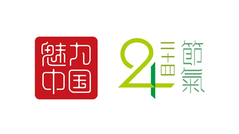 石昌鸿作品 魅力中国:二十四节气gif字体设计