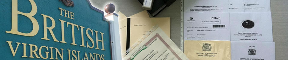 BVI公司注册,BVI公司优势,BVI公司注册流程