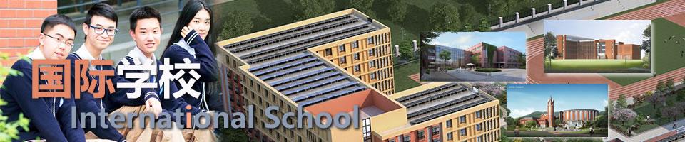 国际学校 - 北京国际学校,上海国际学校一览表