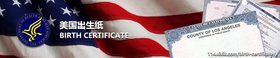 美国出生纸(Birth Certificate)_美国出生纸三级认证