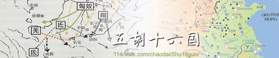五胡十六国_五胡乱华_中国朝代顺序表_中国历史