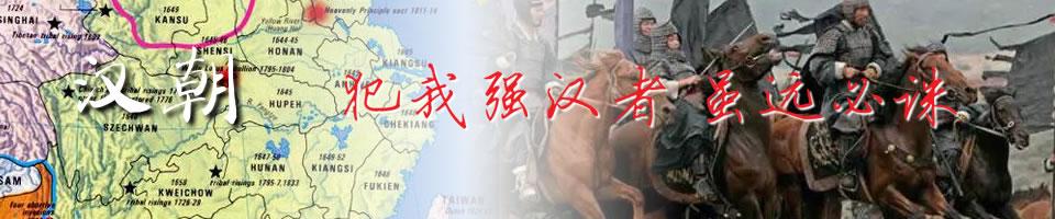 汉朝历史简介_汉朝皇帝列表_汉朝皇帝世系_汉朝疆域图