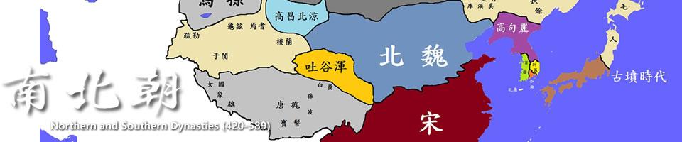 南北朝历史_南北朝皇帝列表及简介_南北朝疆域