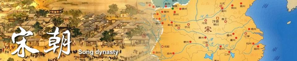 宋朝历史_宋朝皇帝列表顺序及简介_宋朝疆域地图
