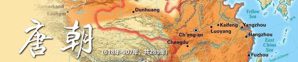 唐朝历史_唐朝皇帝列表及简介_唐朝皇地图