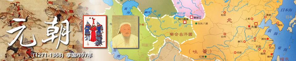 元朝历史_元朝皇帝列表_元朝疆域