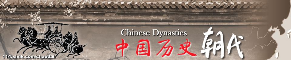 中国朝代顺序表 - 朝代歌,中国朝代更替表,中国历史朝代公元对照简表