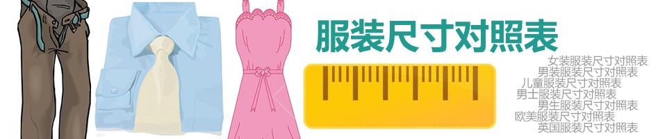 服装尺寸对照表_男士服装尺寸对照表_中国女装尺寸对照表_美版服装尺码换算