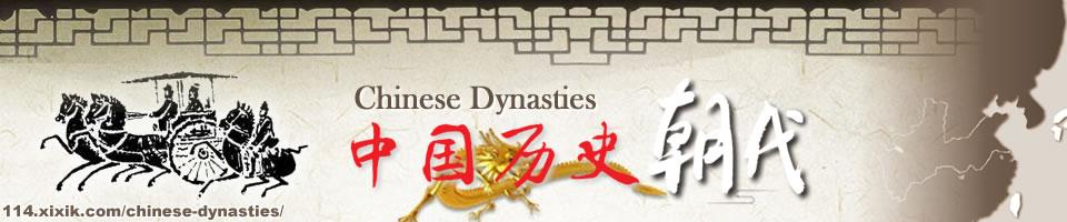 中国历史朝代顺序详表 - 中国有多少个历史朝代?中国朝代更替表