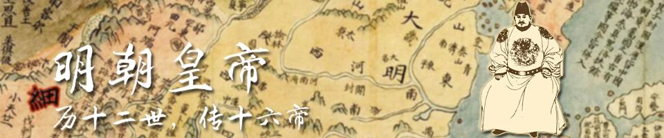 明朝皇帝列表_明朝历代皇帝简介及在位年表_中国历朝帝王大全