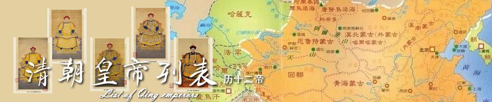 清朝皇帝顺序列表_清朝历代皇帝简介及在位年表_嘻嘻网