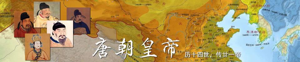 唐朝皇帝列表_唐朝历代皇帝简介及在位年表_中国历朝帝王大全