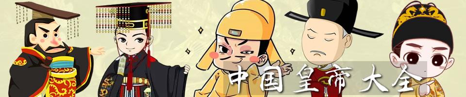 中国皇帝顺序表(完整版)_中国历朝历代皇帝一览表_中国历史上有多少个皇帝?