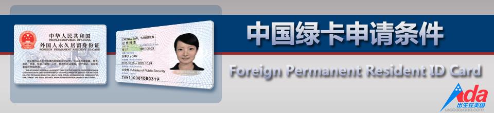中国绿卡_中国绿卡申请条件_中国绿卡真的很难拿吗?