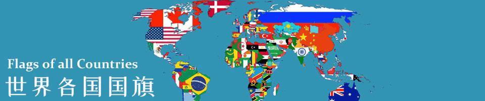 世界各国国旗大全 - 世界各国国旗一览表,国旗图片下载