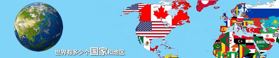 全世界有多少个国家和地区?_世界上国家和地区一览表