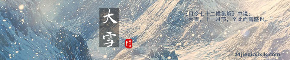 大雪 - 大雪节气 - 二十四节气之大雪 - 24节气 - 二十四节气
