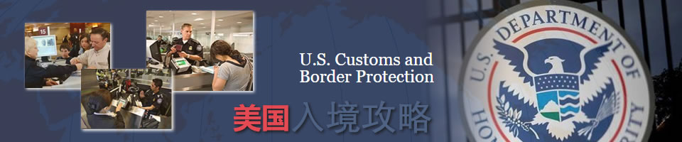 美国入境 - 美国海关入境攻略流程