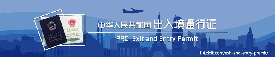 出入境通行证_一次性出入境通行证_中华人民共和国出入境通行证