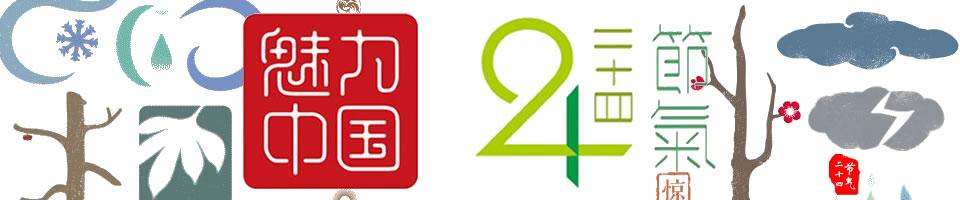 二十四节气动感字体 - 石昌鸿二十四节气字体GIF设计