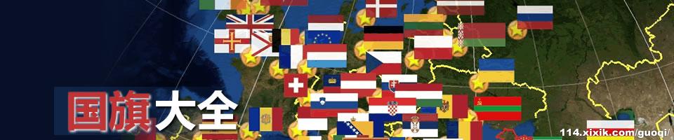 国旗大全_世界各国国旗