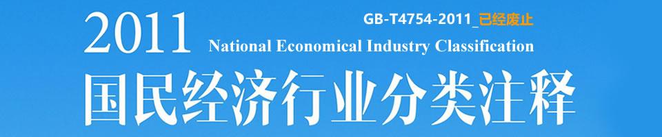 国民经济行业分类与代码(GB/T 4754-2011),国民经济行业代码表,国民经济行业分类