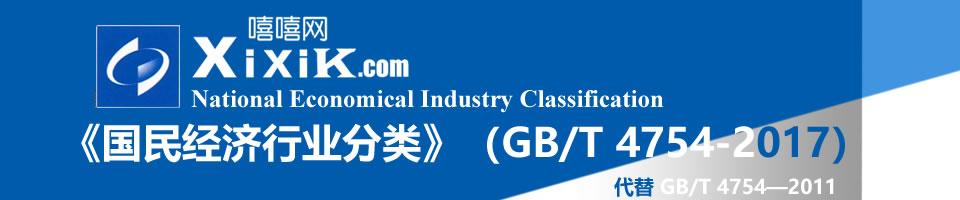 国民经济行业分类与代码(GB/4754-2011),国民经济行业代码表,国民经济行业分类