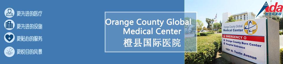 橙县国际医院_Orange County Global Medical Center
