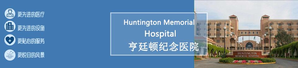 亨廷顿纪念医院 - Huntington Memorial Hospital