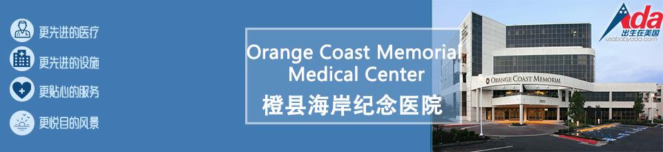 橙县海岸纪念医院(Orange Coast Memorial Medical Center)_赴美生子医院橙县海岸纪念医院