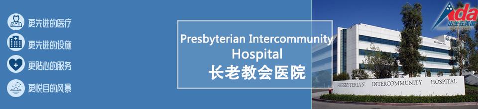 长老医院_长老教会医院(Presbyterian Intercommunity Hospital, PIH)_赴美生子医院长老教会医院