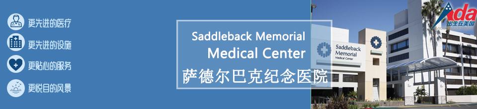 Saddleback纪念医院_Saddleback Memorial Medical Center