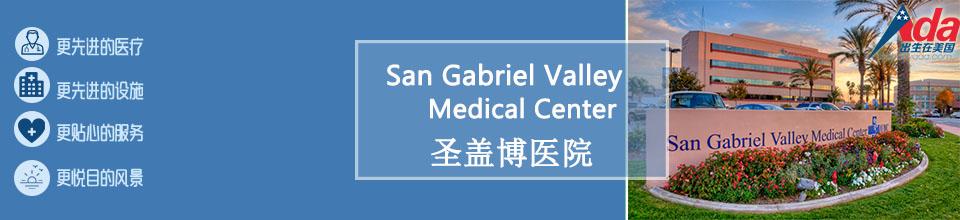 圣盖博医院(San Gabriel Valley Medical Center)_赴美生子医院圣盖博医院