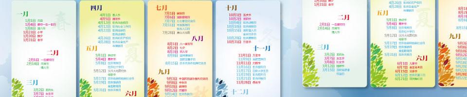 节日大全_重大节日_中国传统节日_国际节日_世界节日表
