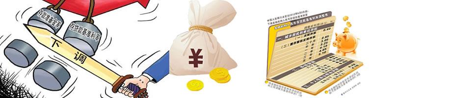 人民币存款利率表,2019银行利息,银行存款利率,银行贷款利率