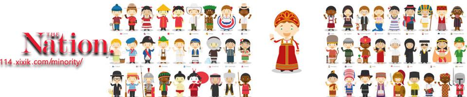 中国民族大全 - 中国由汉族和55个少数民族组成了中华民族