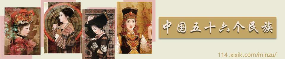中华民族_中国56个民族名称_中国少数民族