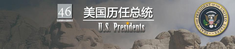 美国历任总统名单