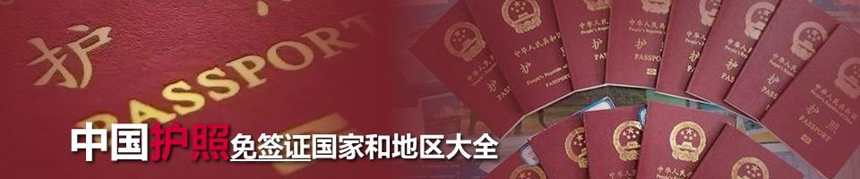 中国护照免签证 - 中国护照免签证国家2019