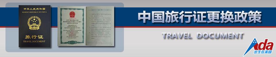 中国旅行证_中国旅行证更换新政策_美宝中国旅行证过期了该怎么办?