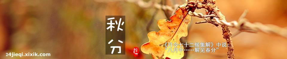 秋分 - 秋分节气,二十四节气之秋分,秋分是几月几日 - 二十四节气
