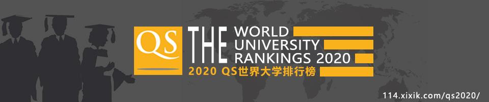 2020年QS世界大学排名_世界大学排行榜