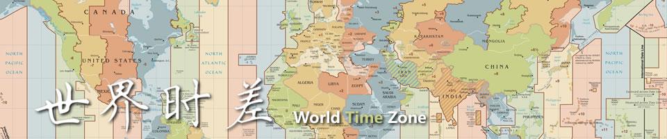 国际时差查询 - 世界各国主要城市和北京时差对照表