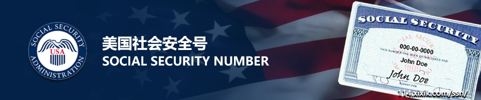 美国社安号SSN_美国社安卡_美国社会安全号码