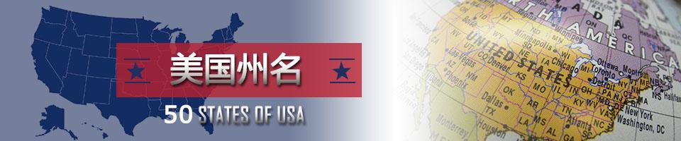 美国州名,美国各州名缩写,50个州名简写和简称及其首府名,50 States of US