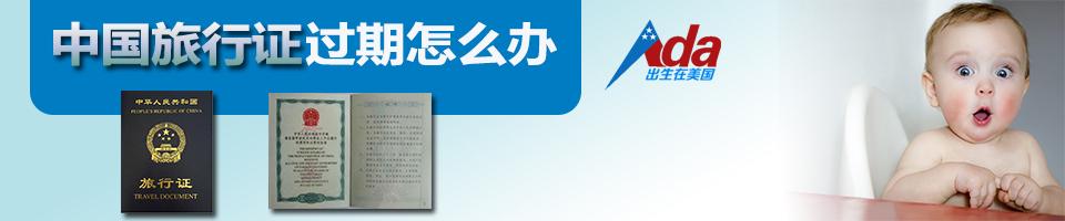 中国旅行证过期怎么办_中国旅行证更换攻略