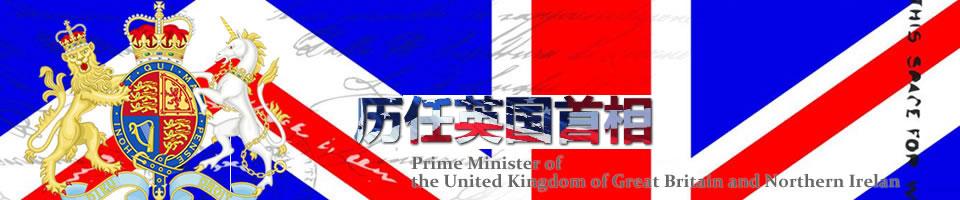 英国首相 - 英国历届首相名单
